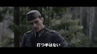 映画『アンノウン・ソルジャー 英雄なき戦場』予告