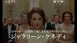 映画『ジャッキー/ファーストレディ 最後の使命』予告篇
