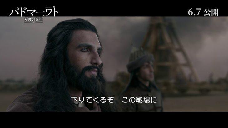 「パドマーワト 女神の誕生」【6.7公開】決戦!大スペクタクル映像