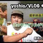 最新映画予告 『僕のワンダフル・ジャーニー』A Dog's Journey/最高の感動を!  [yoshio/VLOG] #330