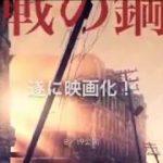 【映画予告】『歴戦の鋼臥』TVCM.  Ver