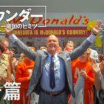 映画『ファウンダー ハンバーガー帝国のヒミツ』予告