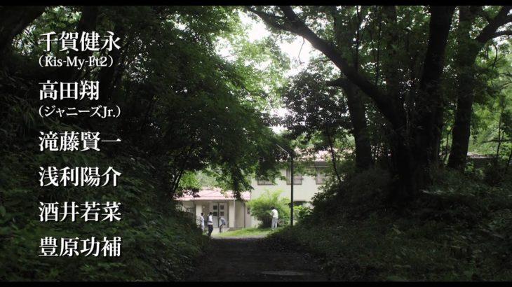映画『バイロケーション』予告編