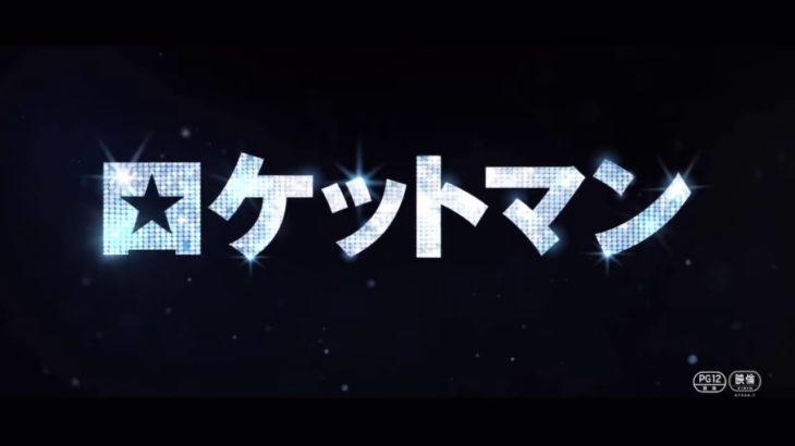 「ロケットマン」映画 10秒予告 エルトンジョンにあなたは感動する 2019年8月23日公開