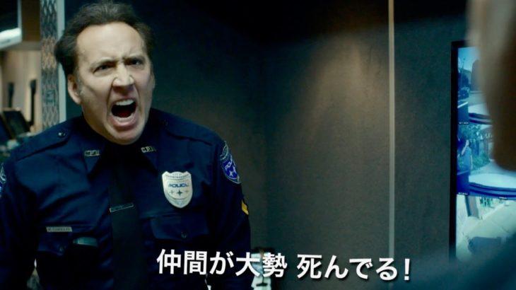 映画『コード211』予告編/米国史上最悪の銀行強盗事件を基にした刑事アクション巨編