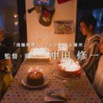 【予告】横浜の想い出を振り返る感動のストーリー『4つのお祝い』
