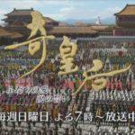毎週日曜よる7時~放送【韓国時代劇「奇皇后」】