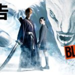 映画『BLEACH』予告【HD】2018年7月20日(金)公開