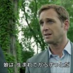 海外ドラマ『ザ・ファーム/法律事務所』(予告)