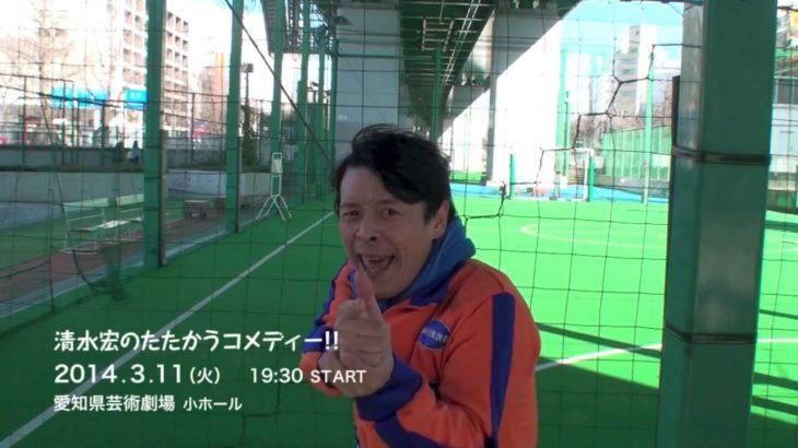 清水宏のたたかうコメディー!!  ☆勝手にハリウッド予告☆ ミッションインポッシブル2篇