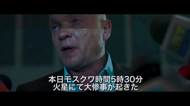 「マーズ・コンタクト」予告