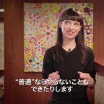 【映画 予告編】 カンパイ!日本酒に恋した女たち
