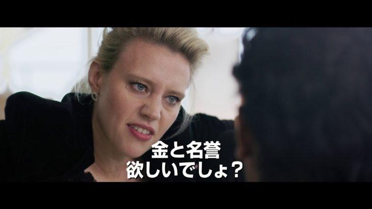 映画『イエスタデイ』予告