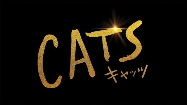 映画『キャッツ』第一弾予告映像 2020年1月24日公開
