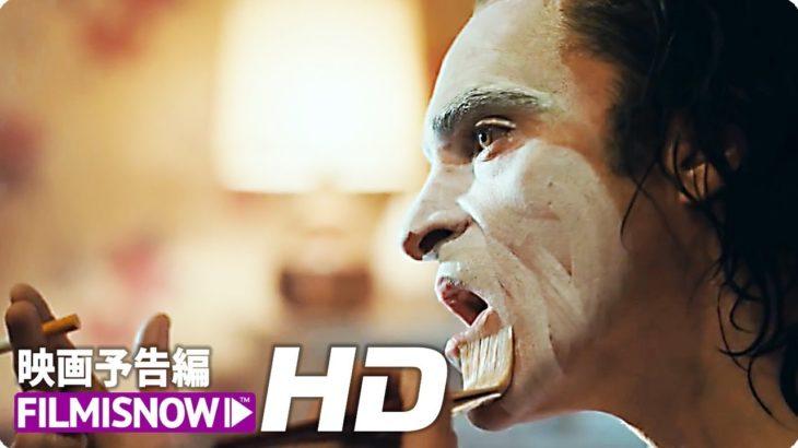 ホアキン・フェニックス主演!映画「ジョーカー」60秒予告