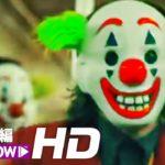 本当の悪は、人間の笑顔の中にある!映画「ジョーカー」本予告【HD】