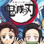 TVアニメ「鬼滅の刃」次回予告第二十三話