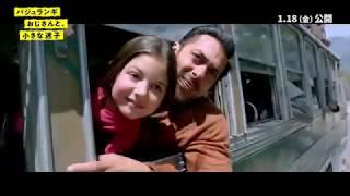 【感動】 映画『バジュランギおじさんと、小さな迷子』の予告 & 挿入曲『Tu Jo Mila』(君と出会って)  'Bajrangi Bhaijaan' Japanese trailer