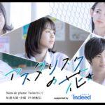 【予告解禁】Twitterドラマ「アスタリスクの花」supported by Indeed