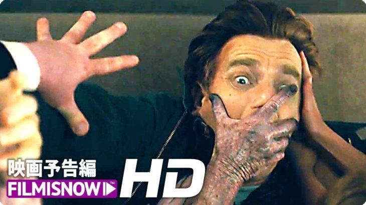 (日本語字幕付き!)映画『ドクター・スリープ』US版メイン予告【HD】