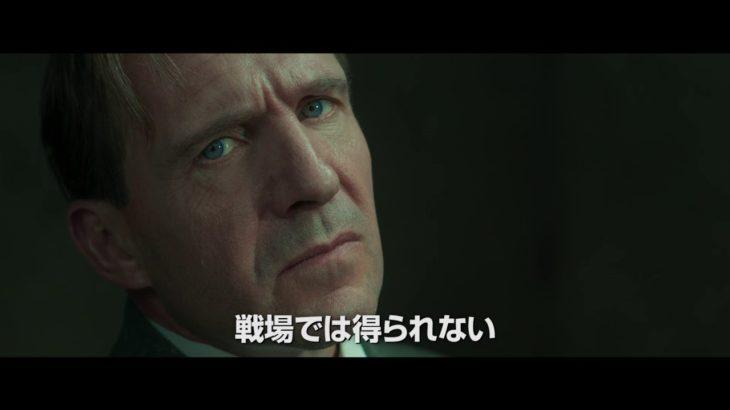 映画『キングスマン:ファースト・エージェント』ティザー予告