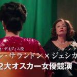 海外ドラマ「フュード/確執 ベティvsジョーン」予告
