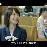 [Movie] クォン・サンウ主演コメディ「2回しましょうか」予告編(日本語字幕付き)