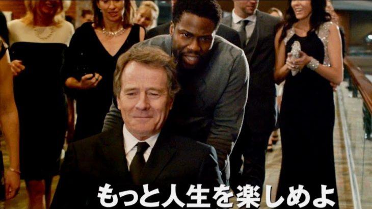 世界中を感動を包んだフランス映画の傑作がハリウッドリメイク/映画『THE UPSIDE/最強のふたり』予告編