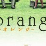 映画「orange -オレンジ-」予告編