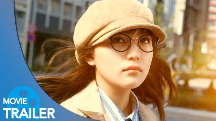 【予告編#1】九月の恋と出会うまで (2019) – 高橋一生,川口春奈,浜野謙太