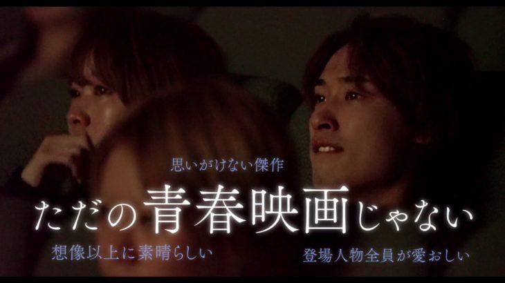 映画『殺さない彼と死なない彼女』予告編30秒(感動コメントver)