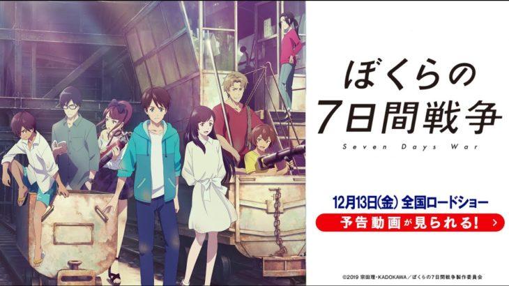 映画『ぼくらの7日間戦争』予告【2019年12月13日(金)公開】