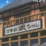 アニメ銀魂 次回予告BGM(3種類) / 提供クレジットBGM (改)