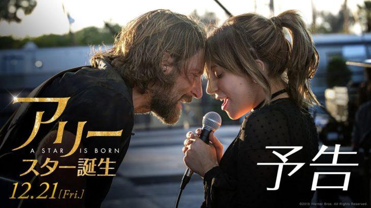 映画『アリー/ スター誕生』予告【HD】2018年12月21日(金)公開