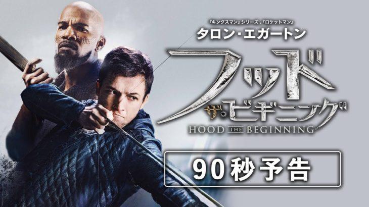映画『フッド:ザ・ビギニング』予告【HD】2019年10月18日(金)公開