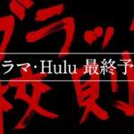 『ブラック校則』ドラマ・Hulu《最終予告映像》