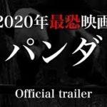 映画「パンダ」予告編 PANDA(大熊猫)〜Official Trailer〜【最新創作洋画吹き替え】