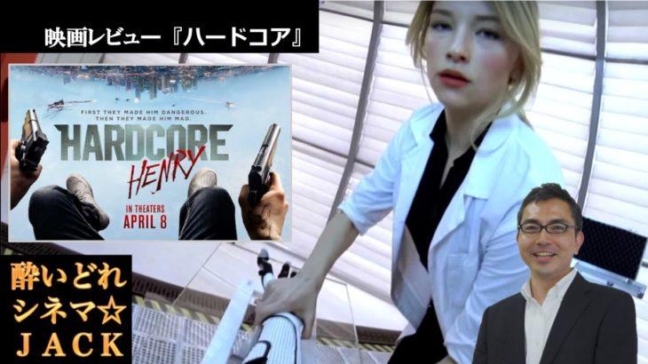 POV/SFアクション映画『ハードコア』レビュー / 酔いどれシネマJACK#7