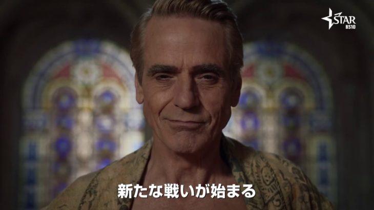 アメコミファン必見のSFアクションドラマ『ウォッチメン』予告