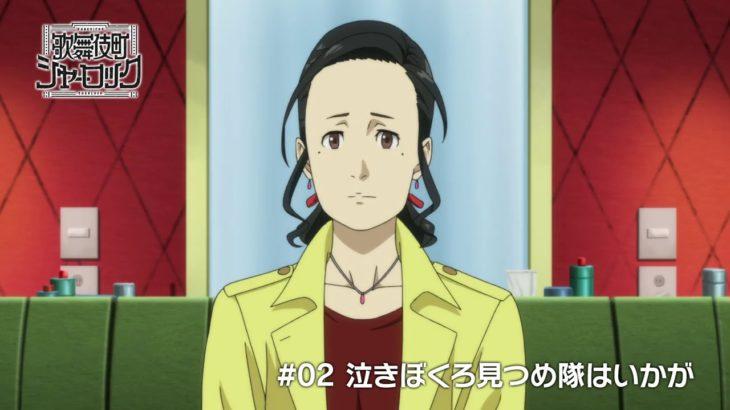 TVアニメ「歌舞伎町シャーロック」#02 WEB予告