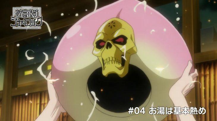 TVアニメ「歌舞伎町シャーロック」#04 WEB予告1
