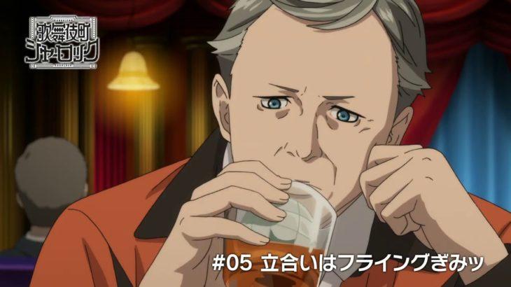 TVアニメ「歌舞伎町シャーロック」#05 WEB予告1