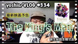 最新映画予告 『ザ・キングス・マン / The King's Man』シリーズの前日譚・誕生秘話を観せる  [yoshio/VLOG] #334