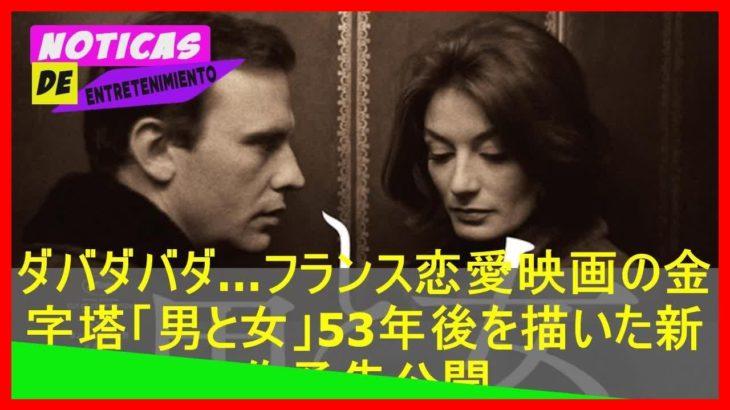 jpshowbiz.com: ダバダバダ…フランス恋愛映画の金字塔「男と女」53年後を描いた新作予告公開