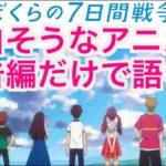 「面白そうなアニメを予告編だけで語ると…」ぼくらの7日間戦争【感想・考察・妄想】