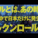 【映画 予告編】 黒い暴動♥  (本予告)