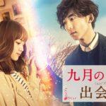 映画『九月の恋と出会うまで』予告編