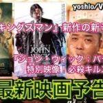 『最新映画予告』『キングスマン』『ジョン・ウィック:パラベラム』特別映像 [yoshio/VLOG] #374
