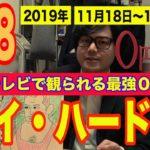 映画予告【週刊0円映画祭】#38(2019/11/18〜11/24)映画好き芸人が今週テレビで放送される面白い映画を教えます!