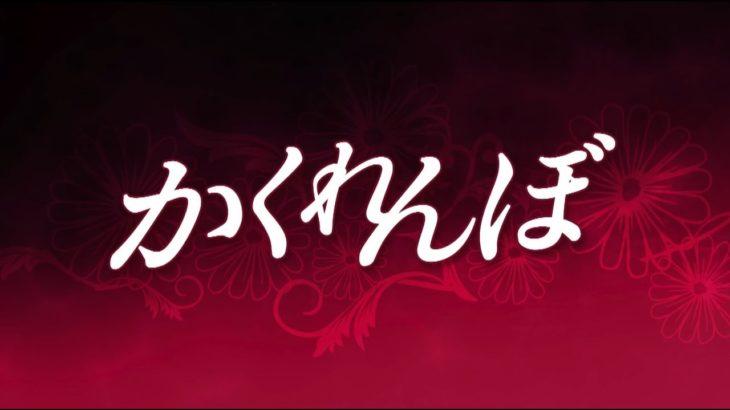 【公式】韓国ドラマ「かくれんぼ」DVD予告編